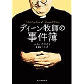ディーン牧師の事件簿 (創元推理文庫)