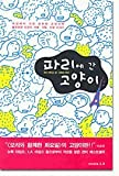 img - for The Cat Who Went to Paris (Korean Edition)           book / textbook / text book