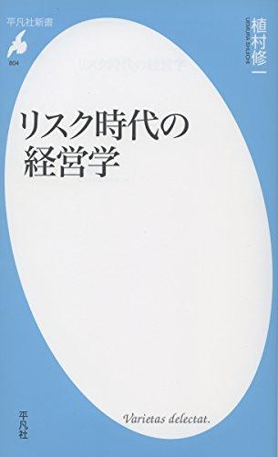 リスク時代の経営学 (平凡社新書)