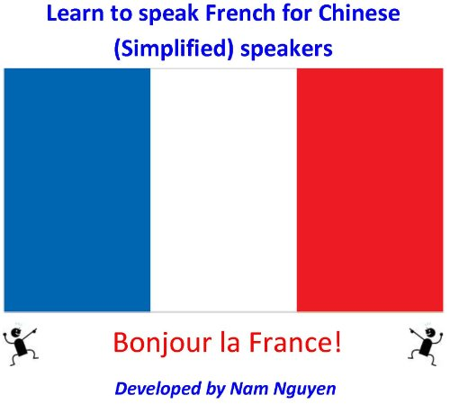 Nam Nguyen - Learn to Speak French for Chinese (Simplified) Speakers