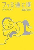 ファミ通と僕 2000-2002 (ファミ通BOOKS)