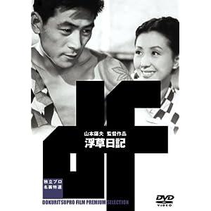 浮草日記 [DVD]