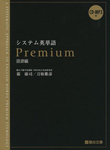 システム英単語 Premium(語源編)