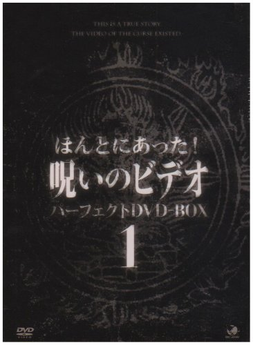 ほんとにあった!呪いのビデオ パーフェクト DVD-BOX1
