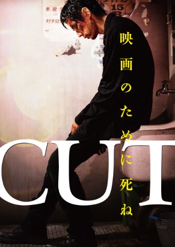 CUT [DVD]
