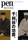 ペンブックス 千利休の功罪 (Pen BOOKS)