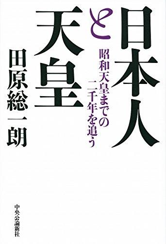 日本人と天皇 - 昭和天皇までの二千年を追う