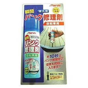 マルニ 自転車用瞬間パンク修理剤 75ml