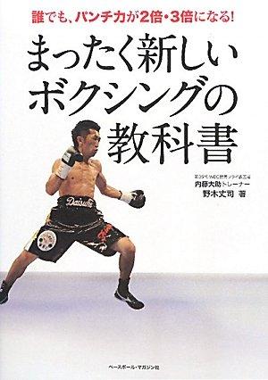 まったく新しいボクシングの教科書