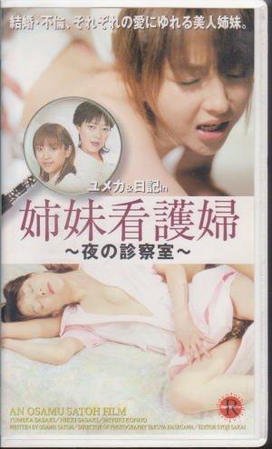 [] 姉妹看護婦  夜の診察室 [VHS]