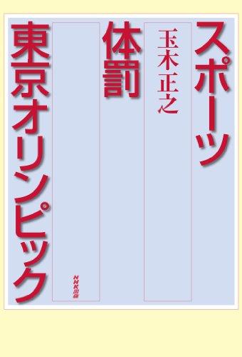 スポーツ体罰東京オリンピック