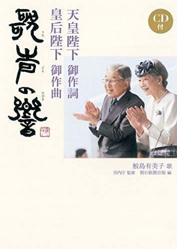 【CD付】天皇陛下御作詞 皇后陛下御作曲 歌声の響