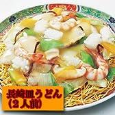 長崎皿うどん4人前セット (2人前×2袋)(あんかけスープ付・東洋軒)