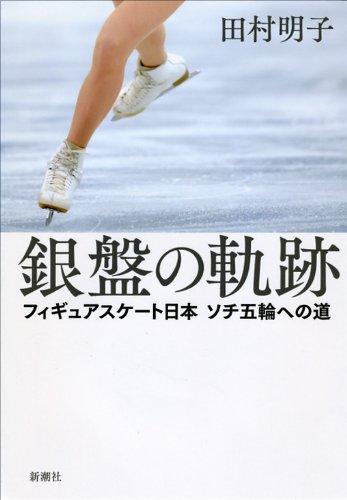銀盤の軌跡: フィギュアスケート日本ソチ五輪への道