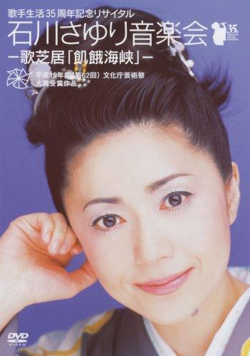 歌手生活35周年記念リサイタル 石川さゆり音楽会-歌芝居「飢餓海峡」- [DVD]