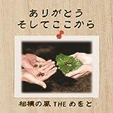 ありがとう そしてここから [Original recording] / 相模の風THEめをと (CD - 2012)