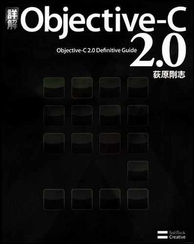 詳解 Objective-C 2.0