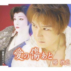 Ai No Kizuato/Bara No Knife