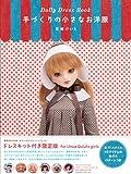 Dolly Dress Book 手づくりの小さなお洋服 【BIC限定カラー・キット縫製済み:限定版/ユノアクルス・ガールズ】