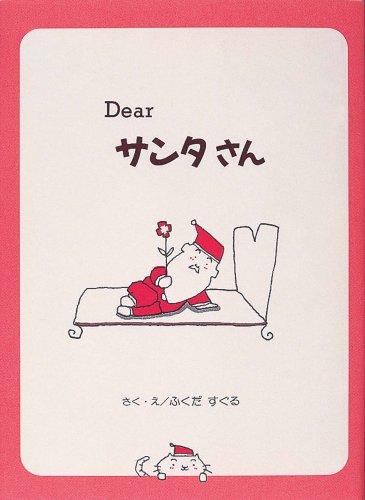 Dear サンタさん