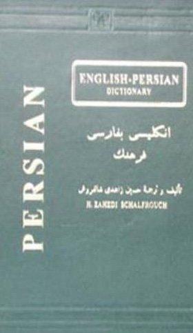 English-Persian Dictionary (Persian Edition)