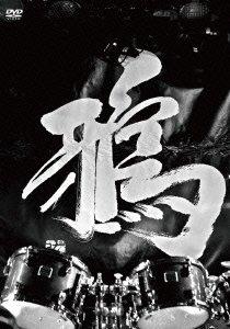 二〇一三年三月十七日 収録 [DVD]
