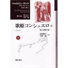 歌姫コンシュエロ 下 愛と冒険の旅 (ジョルジュ・サンドセレクション 4)