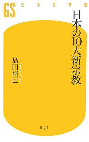 日本の10大新宗教 (幻冬舎新書 し 5-1)