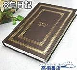 【東北地震義援金】 高級大型3年日記 2011~2013年