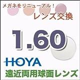 (ホヤ)HOYA メガネ 交換レンズ遠近両用メガネ球面レンズ 1.60