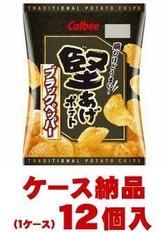 【ご注意!1ケース納品です】カルビー 堅あげポテト ブラックペッパー味 65g×12個入(1ケース)