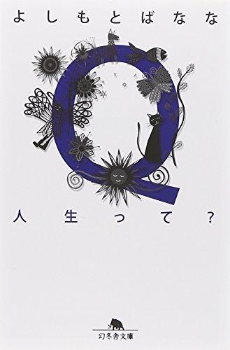Q人生って?