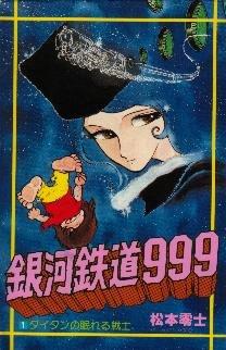 銀河鉄道999〈1〉 (1979年)
