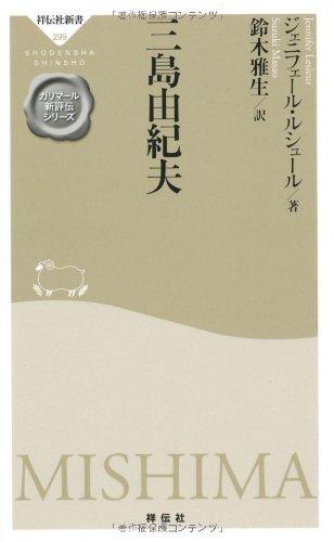 三岛由纪夫 (sho 长沙新书 299)