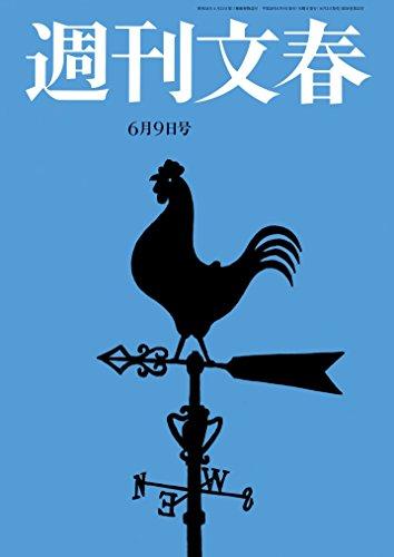 週刊文春 6月9日号[雑誌][Kindle版]