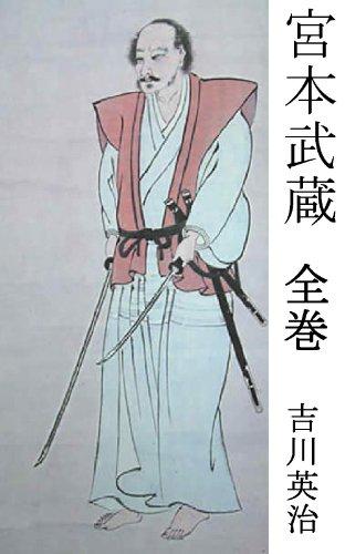宮本 武蔵 書籍