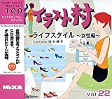 イラスト村 Vol.22 ライフスタイル ~女性編~