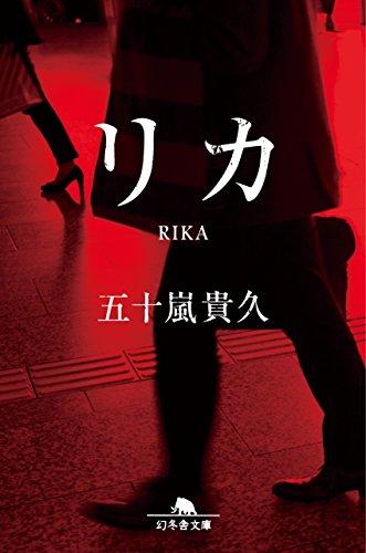 リカ (幻冬舎文庫)