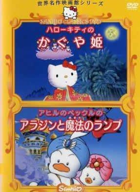 世界名作映画館シリーズ ハローキティのかぐや姫、アヒルのペックルのアラジンと魔法のランプ