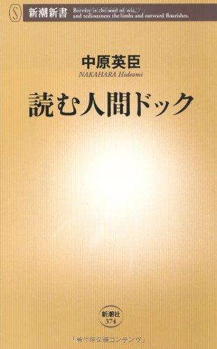 読む人間ドック (新潮新書)