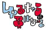 みうらじゅん&安齋肇のゆるキャラに負けない! DVD 4[DVD]