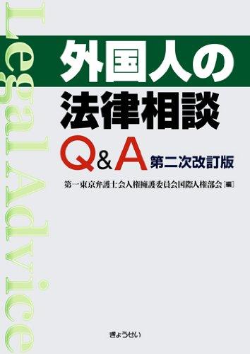 外国人の法律相談Q&A