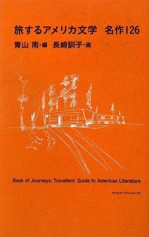 旅するアメリカ文学 名作126