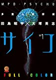 多重人格探偵サイコ フルカラー版(1)<多重人格探偵サイコ フルカラー版> (角川コミックス・エース)