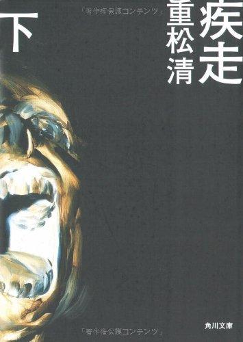 疾走 下 (角川文庫)