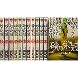 砂の栄冠 コミック 1-14巻セット (ヤングマガジンコミックス)