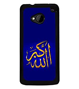 printtech Muslim Allah Quran Back Case Cover for HTC One M7::HTC M7