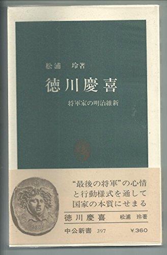 徳川慶喜―将軍家の明治維新 (中公新書 397)
