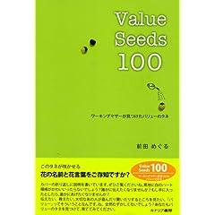【クリックで詳細表示】Value Seeds100(バリューシーズ100)―ワーキングマザーが見つけたバリューのタネ: 前田 めぐる: 本