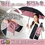 『るるぶ 雨晴兼用傘 トラベレラ』雨の日も晴れの日も便利な晴雨兼用!片手でらくらく、ワンプッシュ開閉!